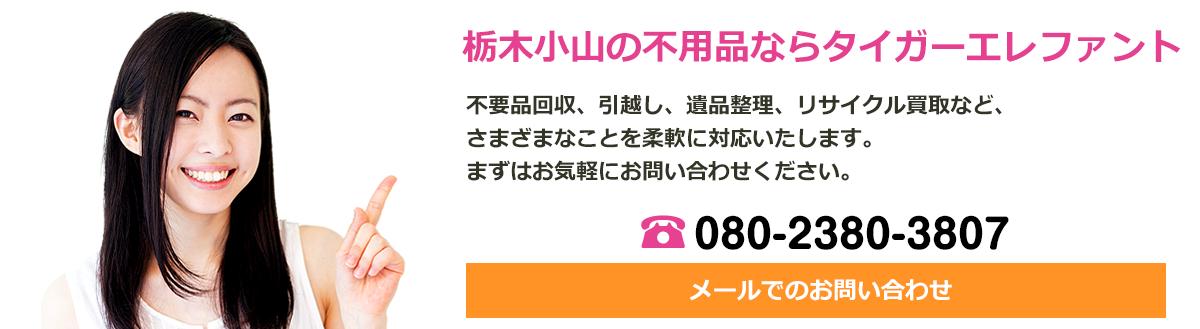 栃木県の不用品ならタイガーエレファントへ!不用品回収、引越し、遺品整理、リサイクル買取など、さまざまな事を柔軟に対応いたします。まずはお気軽にお問い合わせください。電話番号は080-2380-3807です。